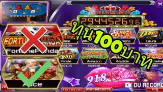 918 Kiss ลงทุนน้อย100บาทได้กลับมาเกินต้านหลัก 10,000 !