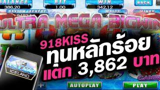 918KISS สล็อต ICELAND ฟรีเกมเข้า บวกสุดปังสร้าง 1,000 !!