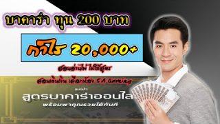 SA Gaming VIP บาคาร่า ทุน 200 บาท กำไร 20,00+