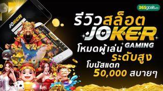 รีวิว สล็อต joker gaming โหมดผู้เล่นระดับสูง โบนัส 50,000