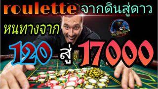 วิธีการเล่น รูเล็ต จาก 120 สู่ 17000 ด้วยเทคนิคคุมโซน