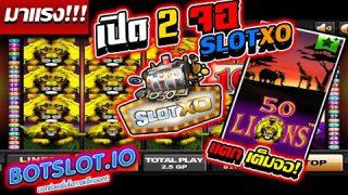 สล็อตออนไลน์ สูตรโกง แตกง่าย slotxo ลง 2 บาท +2000