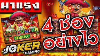 สล็อต Joker Gaming ครั้งแรกได้ โบนัสเกมใหม่ Chilli Hunter