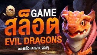 สล็อตออนไลน์ ลองเล่น evil dragons ได้จริง 1,000 FIFA55