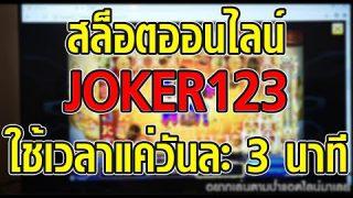 สล็อตออนไลน์ joker123 วิธีเล่นสูตรโกง ให้แจ็คพอตแตก