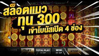 Joker123 สล็อตโจ๊กเกอร์ เกมสล็อตแมว ทุน300 แตกไป 3500 !!