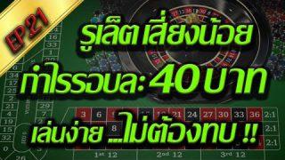 สูตรรูเล็ต กำไรรอบละ 40 บาท ทุนน้อยเสี่ยงน้อย เล่นง่าย!!!