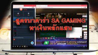สูตรเซียน สูตรบาคาร่า Sa gaming เข้าสู่ระบบเล่นเลย !!