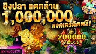 เกมยิงปลาออนไลน์ ผ่านมือถือ 918kiss – มังกรแตก 1,000,000