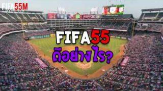 เปิดโกดังนั่งคุย ประเด็น FIFA55 ดีอย่างไร ทำไมต้องเล่น ?
