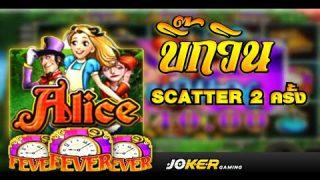 K9Win SlotXo Joker เกมส์ Alice SCATTER เข้าสองครั้ง