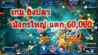เหลือเชื่อ !! LSM99 เกมยิงปลา ยิงมังกรใหญ่แตก 60,000++