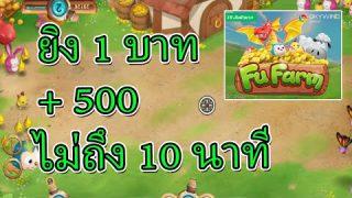 สมัครเกม Fu Farm Jackpot ยิง 1 บาท + 500 ไม่ถึง 10 นาที
