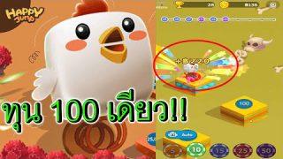 เว็บไซต์lsm99 สอนเล่นเกมไก่กระโดด ได้เงินจริงฟรีเครดิต