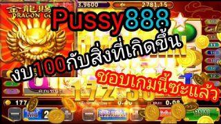 Dragon Gold งบ100 เล่นผ่านเว็บPussy888 ดาวน์โหลดPussy888