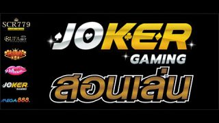 SCR779 แนะนำสอนเล่นค่ายเกมส์ JOKER GAMING ปั้นแจคพอต