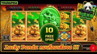 โหลดSlotxo Lucky Panda จัดให้ตามคำขอ แตกๆ 10,00+
